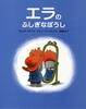 ゾウのエラちゃんシリーズ 1 エラのふしぎなぼうし