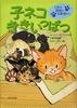 こちら動物のお医者さん(2) 子ネコききいっぱつ