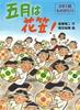 後藤竜二の3年1組ものがたり(2) 五月は花笠!