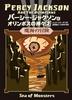 パーシー・ジャクソンとオリンポスの神々(2) 魔海の冒険