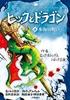ヒックとドラゴン(4) 氷海の呪い