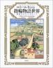図説 トールキンの指輪物語世界 — 神話からファンタジーへ