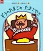 王さまのえほん (1) ぞうのたまごのたまごやき