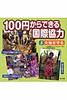 100円からできる国際協力3