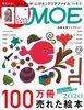 MOE 2020年7・8月合併号