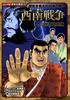 コミック版 日本の歴史(15) 歴史を変えた日本の戦い 西南戦争