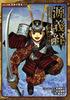 コミック版 日本の歴史(17) 源平武将伝 源義経
