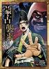 コミック版 日本の歴史(18) 歴史を変えた日本の戦い 蒙古襲来