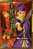コミック版 日本の歴史(19) 歴史を変えた日本の戦い 大化の改新