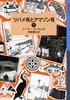 岩波少年文庫 ランサム・サーガ(1) ツバメ号とアマゾン号(下)