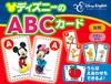 ディズニーのえいごのほん2 ディズニーのABCカード