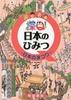 探Q!日本のひみつ〜日本のまつり〜