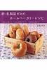 卵・乳製品ゼロのホームベーカリーレシピ