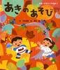 季節・行事の工作絵本(2) あきのあそび