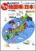 考える力がつく子ども地図帳〈日本〉
