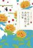 日本の古典をよむ(20) おくのほそ道 芭蕉・蕪村・一茶名句集
