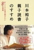 川本裕子 親子読書のすすめ 忙しくても毎日続けたい幸せな習慣