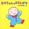あかちゃんのおさんぽ(1)