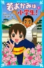 講談社青い鳥文庫 若おかみは小学生! 花の湯温泉ストーリー(1)