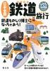 なるほどkids 日本全国 鉄道旅行 鉄道ものしり博士になっちゃおう!