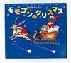 モモゴンのクリスマス