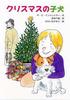 クリスマスの子犬