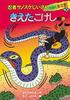 忍者サノスケじいさん わくわく旅日記(36) きえた こけしの巻 宮城の旅