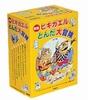 新版ヒキガエルとんだ大冒険(全7巻セット)