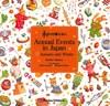 Annual Events in Japan(2)「和」の行事えほん〔英語版〕(2)秋と冬の巻