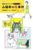 探偵猫森下サバオの事件ファイル1 山猫軒の怪事件