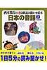 西本鶏介の5分間読み聞かせ絵本 日本の昔話2