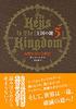 王国の鍵5 記憶を盗む金曜日