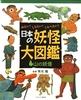 日本の妖怪大図鑑 (2)山の妖怪