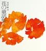 花の童話集