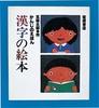 漢字の絵本