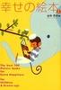 幸せの絵本2ー大人も子どもも、もっとハッピーにしてくれる絵本100選