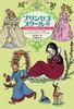 プリンセススクール(3)いちばんのお姫さまは?(上)