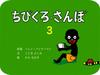 (デジタル)ちびくろ・さんぼ3