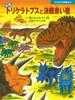 恐竜トリケラトプスと決戦赤い岩