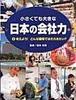 小さくても大きな日本の会社力 1