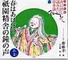 子ども版 声に出して読みたい日本語(6)
