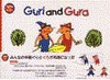 ぐりとぐら 英語版 Guri and Gura