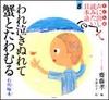 子ども版 声に出して読みたい日本語(8)—— われ泣きぬれて蟹とたわむる/石川啄木