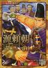コミック版 日本の歴史(29) 源平武将伝 源頼朝