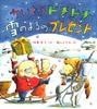 かいとうドチドチ(2)雪のよるのプレゼント