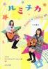 NHKネットコミュニケーション小説 (2) ルミチカ