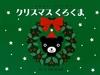クリスマス くろくま