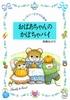 ティモシーとサラの絵本 3 おばあちゃんのかぼちゃパイ
