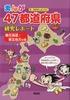 まんが47都道府県研究レポート(1) 北海道・東北地方の巻