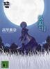 講談社文庫 孤狼と月 フェンネル大陸 偽王伝 (1)